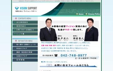 ヴィジョン・サポート(税理士法人)