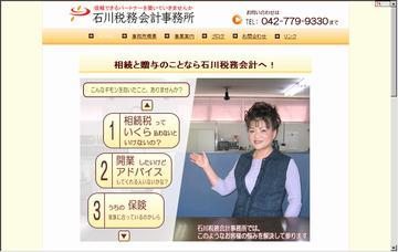 石川税務会計事務所