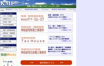 神田誠司税理士事務所