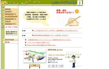 シンワ会計社(税理士法人)