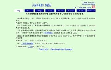 久保田税理士事務所