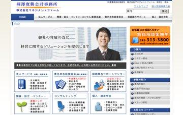 桐澤寛興会計事務所