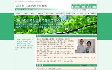 飯田昇税理士事務所
