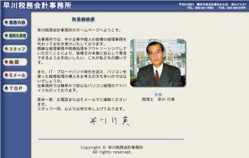 早川行英税理士事務所