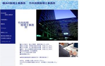 竹内利明税理士事務所