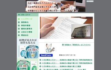 ティ・アール・ワイ(税理士法人)