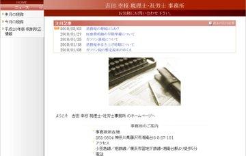 吉田幸枝・税理士・社会保険労務士事務所