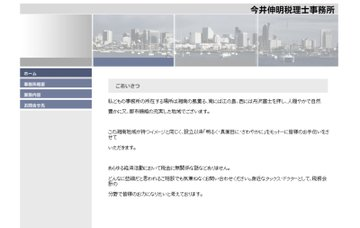 今井伸明税理士事務所
