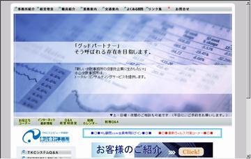 永山会計事務所