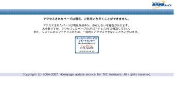 高柳佳子税理士事務所