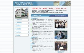 田島会計事務所