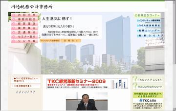 川崎税務会計事務所