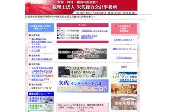 矢代総合会計事務所(税理士法人)