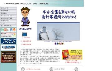 高橋税務会計事務所