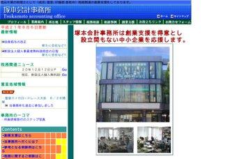 塚本税務会計事務所