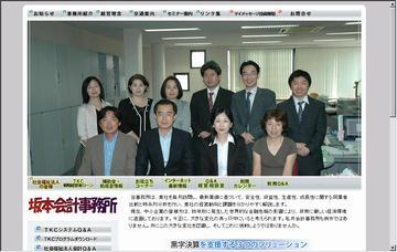 坂本信行税理士事務所