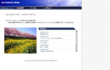 梨本松男税理士事務所