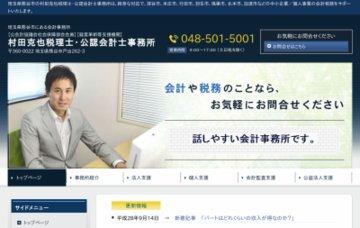 村田克也税理士・公認会計士事務所
