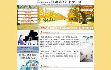 税理士法人江本&パートナーズ