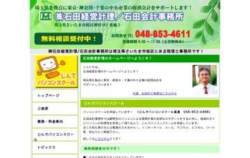 石田会計事務所