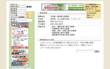 竹松税理士事務所
