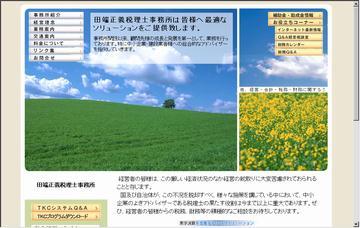 田端正義税理士事務所