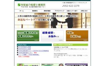 寺尾省介税理士事務所