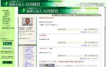 石川経営(税理士法人)
