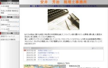安井芳治税理士事務所