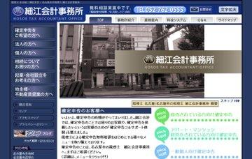 細江美幸税理士事務所