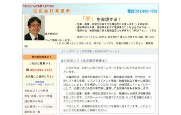 安田正倫税理士事務所