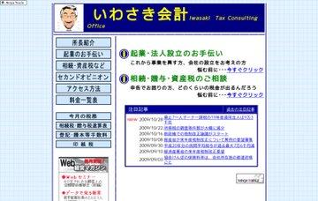岩崎勝彦税理士事務所