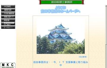 前田充紀税理士事務所