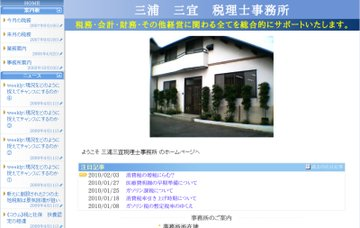 三浦三宜税理士事務所