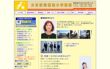 オオイシキヨミ税理士事務所