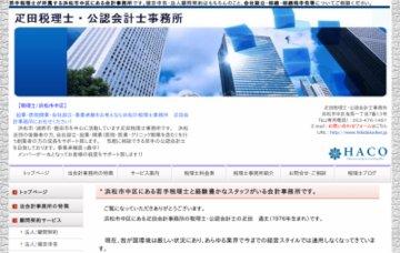 疋田税理士・公認会計士事務所