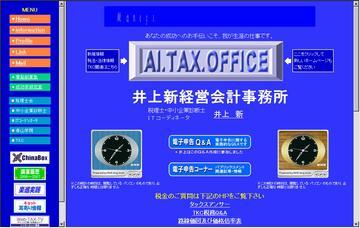 井上新税理士事務所