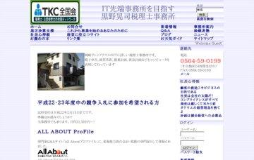 黒野晃司税理士事務所