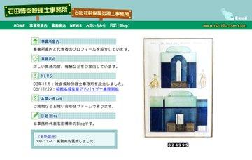 石田博幸税理士事務所