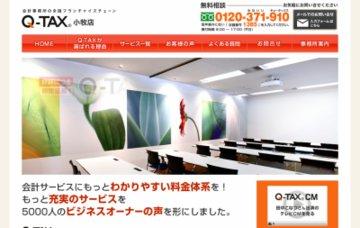 坂井孝能税理士事務所 Q-TAX小牧店