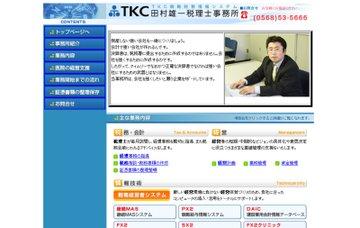 田村雄一税理士事務所