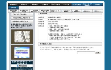 加藤靖税理士事務所