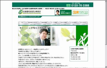 佐藤豊和税理士事務所