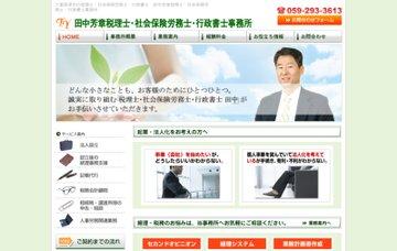 田中芳章税理士事務所