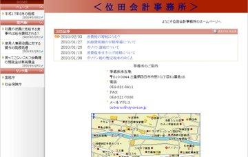 位田幹生税理士事務所