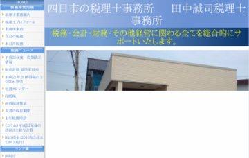 田中誠司税理士事務所