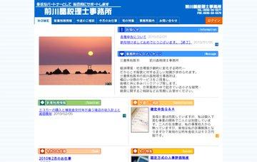前川晶税理士事務所