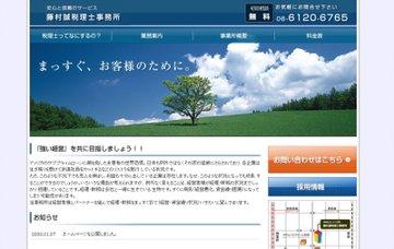 藤村誠税理士事務所