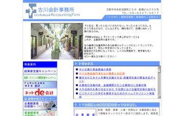 古川会計事務所