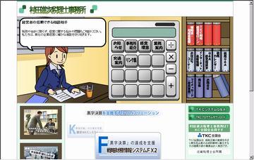 村田進次税理士事務所